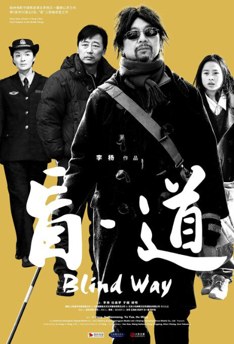 Blind Way Movie Poster, 盲·道 2018 Chinese film