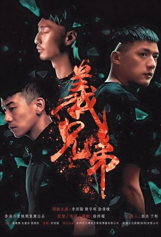 Blood Brother Movie Poster, 義兄弟 2018 Hong Kong Film