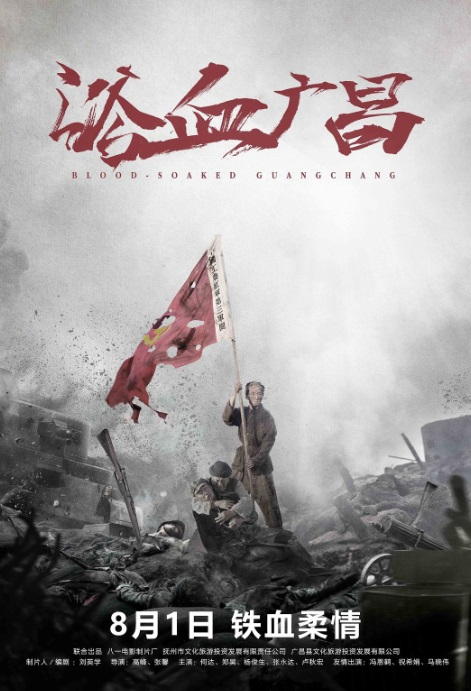 Blood-Soaked Guangchang Movie Poster, 浴血广昌 2018 Chinese film