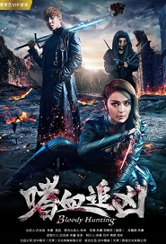 Bloody Hunting Movie Poster, 嗜血追凶 2018 Chinese film