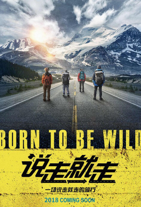Born to Be Wild Movie Poster, 说走就走之毕业旅行 2018 Chinese film