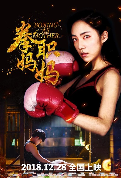 Boxing as Mother Movie Poster, 拳职妈妈 2018 Chinese film