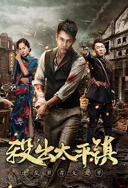 Break Out of Taiping Town Movie Poster, 杀出太平镇 2018 Chinese film