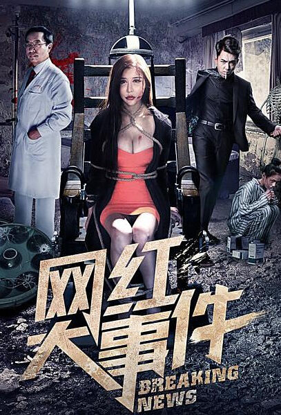 Breaking News Movie Poster,  网红大事件 2018 Chinese film