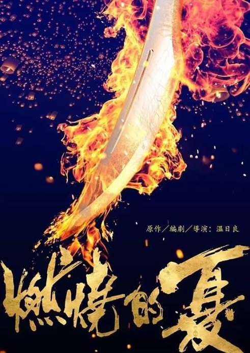 Burning Summer Movie Poster, 2018 Hong Kong Film
