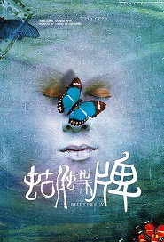 Butterfly Movie Poster, 蝴蝶牌 2018 Chinese film