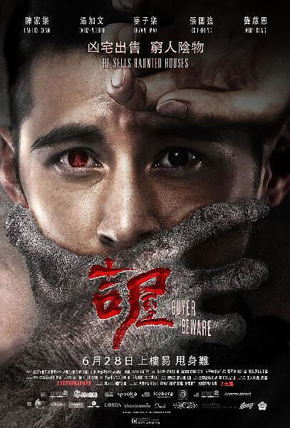 Buyer Beware Movie Poster, 吉屋 2018 Chinese film