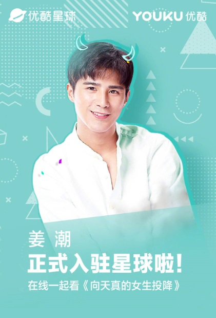 Capitulating to Innocent Girl Poster, 2018 Chinese TV drama series