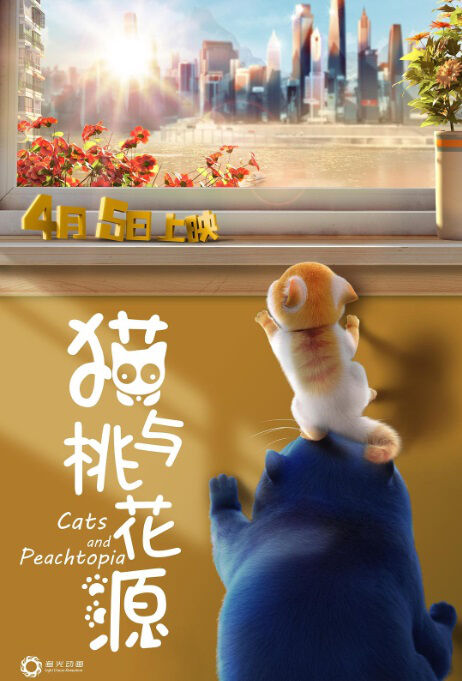 Cats and Peachtopia Movie Poster, 猫与桃花源 2018 Chinese film