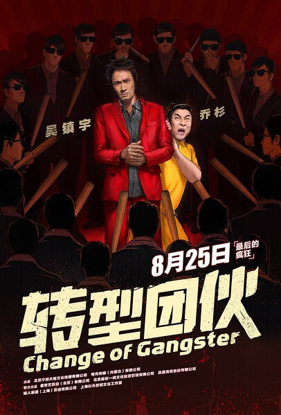Change of Gangster Movie Poster, 转型团伙 2018 Chinese film