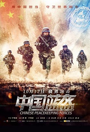 Chinese Peacekeeping Forces Movie Poster, 中国蓝盔 2018 Chinese film