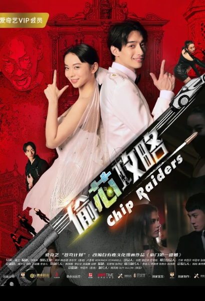 Chip Raiders Movie Poster, 偷芯攻略 2018 Chinese film
