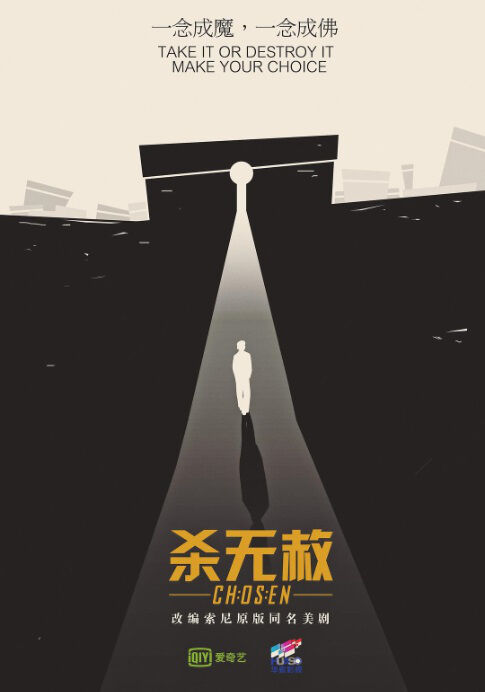 Chosen Movie Poster, 杀无赦 2018 Chinese film