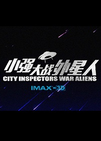 City Inspectors War Aliens Movie Poster, 小强大战外星人 2018 Chinese film