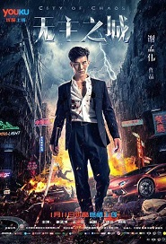 City of Chaos Movie Poster, 无主之城 2018 Chinese film