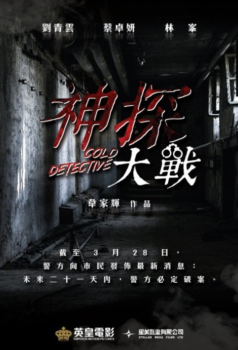 Cold Detective Movie Poster, 神探大戰 2018 Chinese film