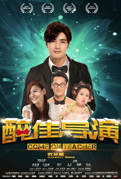 Come On Teacher Movie Poster, 醉佳导演 2018 Chinese Comedy Movie