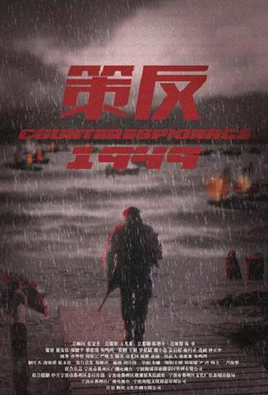 Counterespionage Movie Poster, 策反 2018 Chinese film