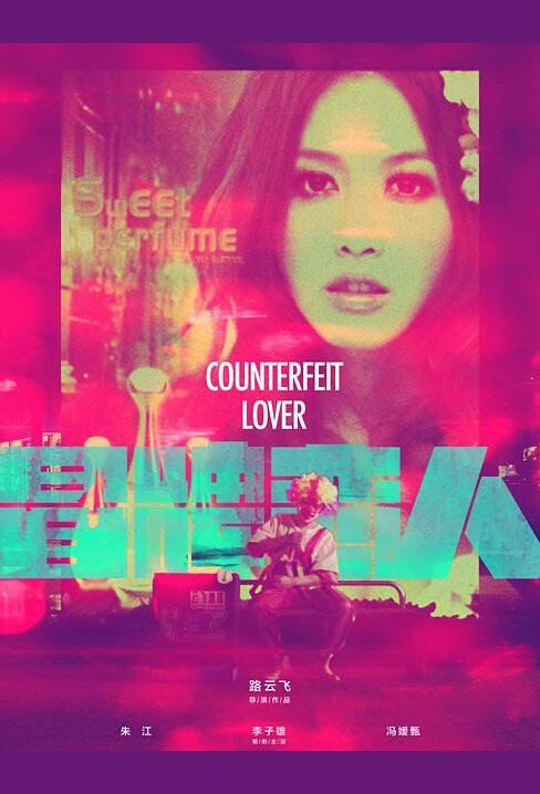 ​​Counterfeit Lover Movie Poster, 冒牌恋人 2018 Chinese film