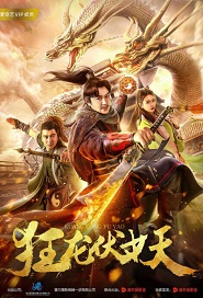 Crazy Dragon Movie Poster, 狂龙伏妖 2018 Chinese film