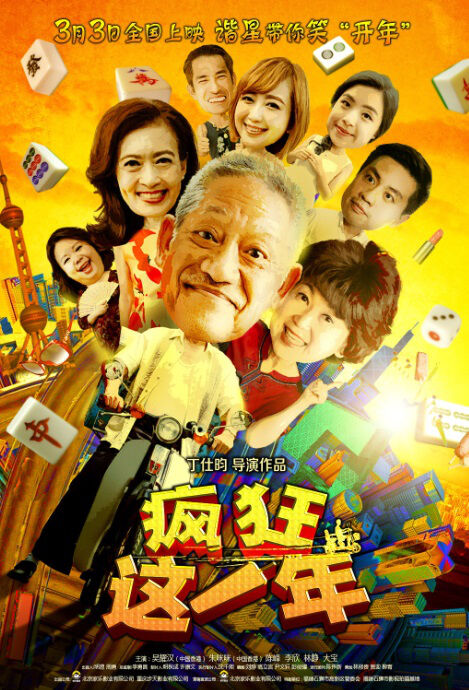Crazy This Year Movie Poster, 疯狂这一年 2018 Chinese film