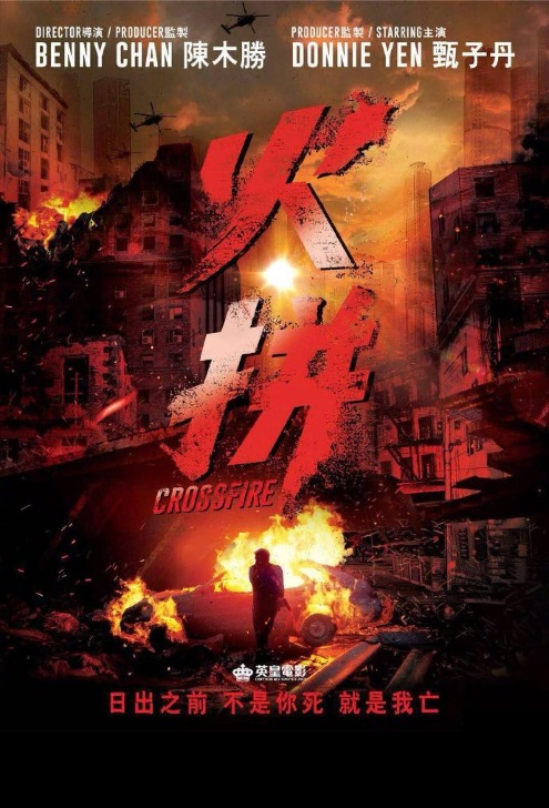 Crossfire Movie Poster, 火拼 2018 Chinese film