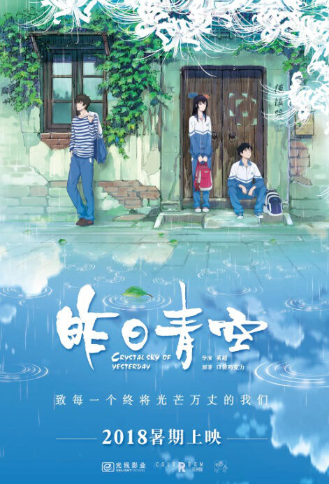 Crystal Sky of Yesterday Movie Poster, 昨日青空 2018 Chinese film