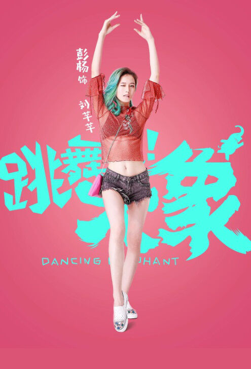 Dancing Elephant Movie Poster, 跳舞吧!大象 2018 Chinese film