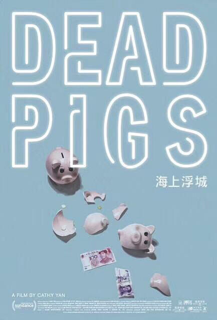 Dead Pigs Movie Poster, 海上浮城 2018 Chinese film
