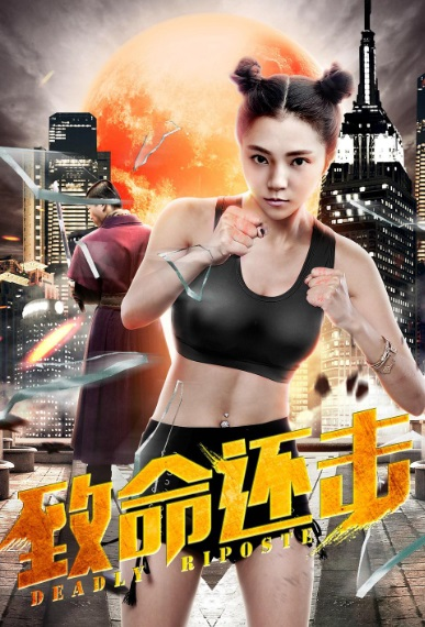 Deadly Riposte Movie Poster, 致命还击 2018 Chinese film