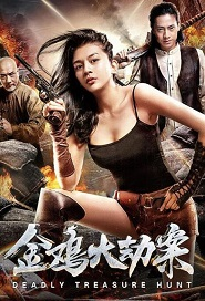 Deadly Treasure Hunt Movie Poster, 金鸡大劫案 2018 Chinese film