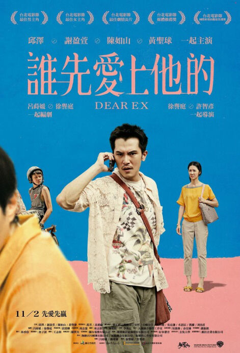 ​​​​​​Dear Ex Movie Poster, 誰先愛上他 2018 Taiwan film