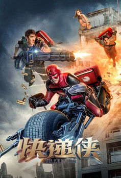 Delivery Man Movie Poster,  快递侠 2018 Chinese film