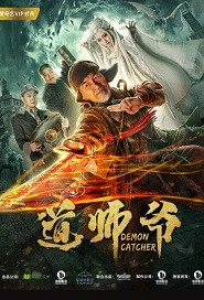 Demon Catcher Movie Poster, 道师爷 2018 Chinese film