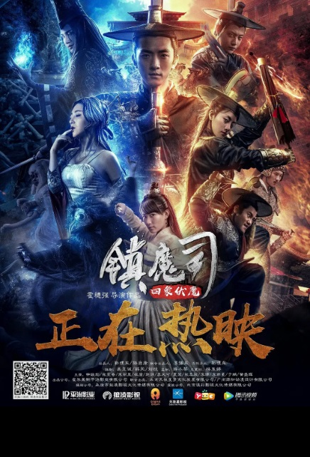 Demon Subduing Division Movie Poster, 镇魔司:四象伏魔 2018 Chinese film