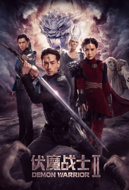 Demon Warrior 2 Movie Poster, 伏魔战士2 2018 Chinese film