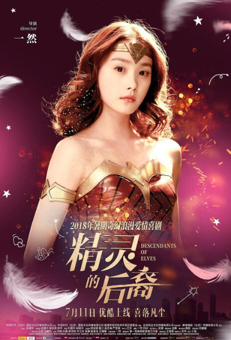 Descendants of Elves Movie Poster, 精灵的后裔 2018 Chinese film
