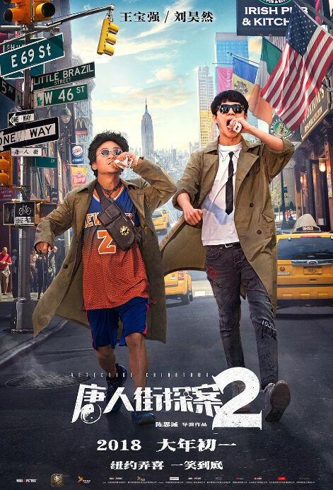 Detective Chinatown 2 Movie Poster, 2018 Chinese Action Comedy film