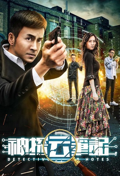 Detective Cloud Notes 1 Movie Poster, 神探云笔记1 2018 Chinese film
