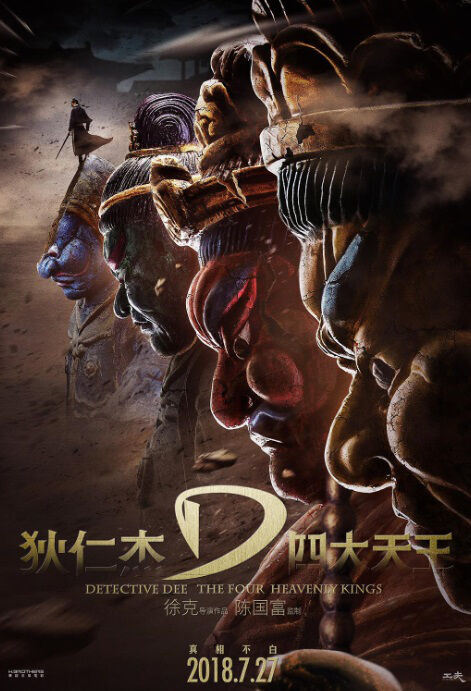Detective Dee - The Four Heavenly Kings Movie Poster, 狄仁杰之四大天王 2018 Chinese film