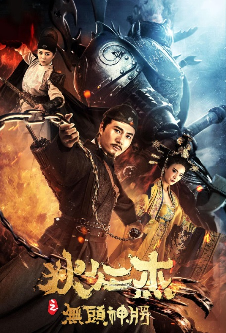 Di Renjie - Headless General Movie Poster, 狄仁杰之无头神将 2018 Chinese film