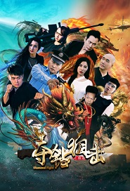 Diamond Fight Movie Poster, 夺钻狙击 2018 Chinese film