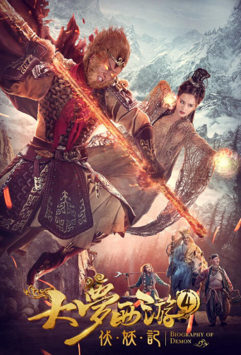 Dream Journey 4 Movie Poster, 大梦西游4伏妖记 2018 Chinese Fantasy Movie