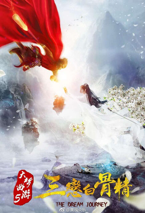 Dream Journey 5 Movie Poster, 2018 Chinese film