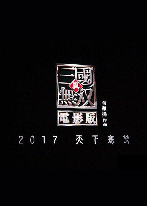 Dynasty Warriors Movie Poster, 2018 Chinese film