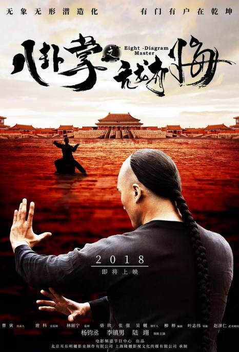 Eight-Diagram Master Movie Poster, 八卦掌之亢龙有悔 2018 Chinese film