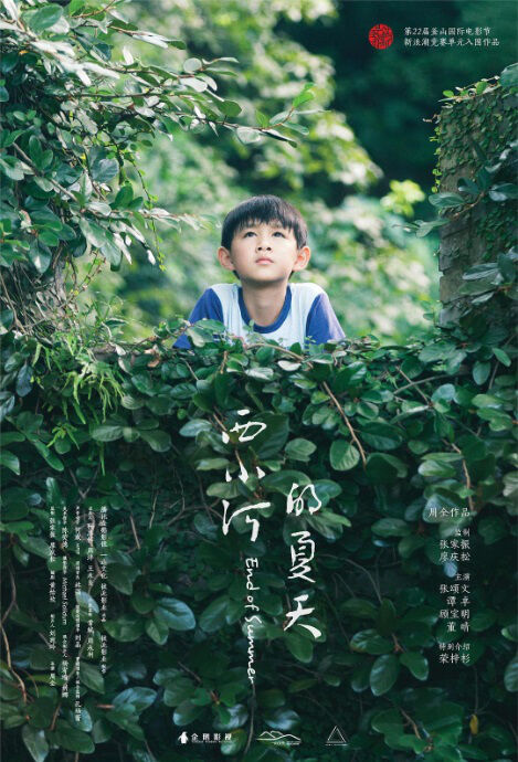 End of Summer Movie Poster, 西小河的夏天 2018 Chinese film