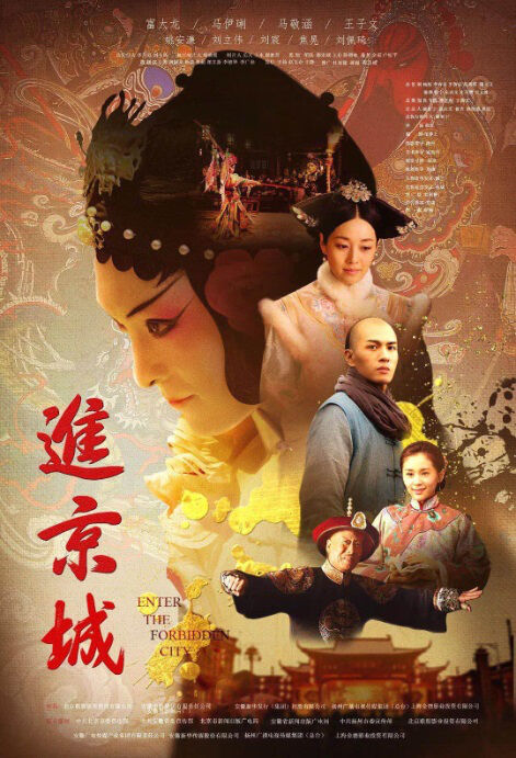Enter the Forbidden City Movie Poster, 2018 Chinese film