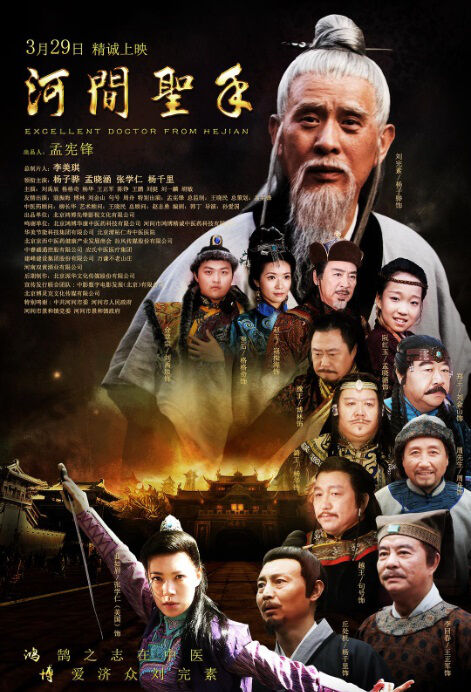Excellent Doctor from Hejian Movie Poster, 河间圣手 2018 Chinese film