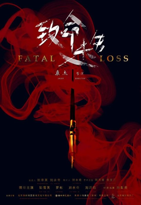 Fatal Loss Movie Poster, 2018 Chinese Horror Movie